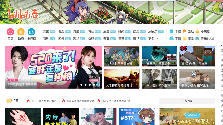 With 170M users, Bilibili is the nearest thing China has to Youtube